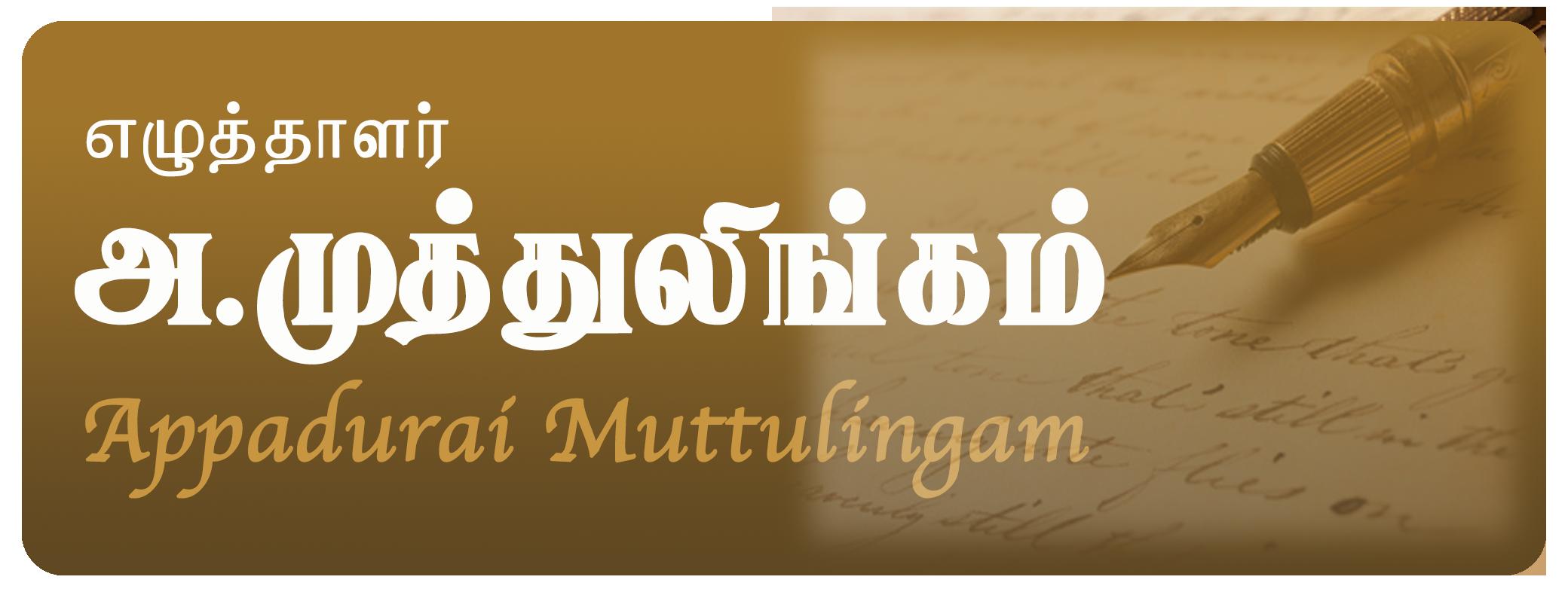 Writer Muttulingam